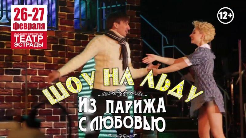 Ледовое шоу ИЗ ПАРИЖА С ЛЮБОВЬЮ в Театре эстрады
