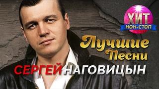 Сергей Наговицын - Лучшие Песни / Хит Нон Стоп