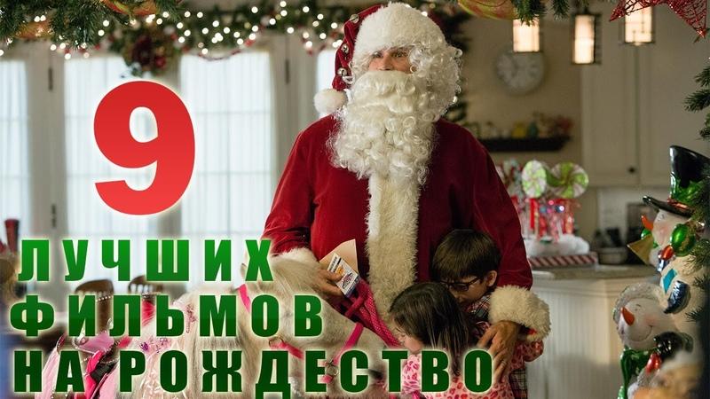 9 лучших рождественских фильмов
