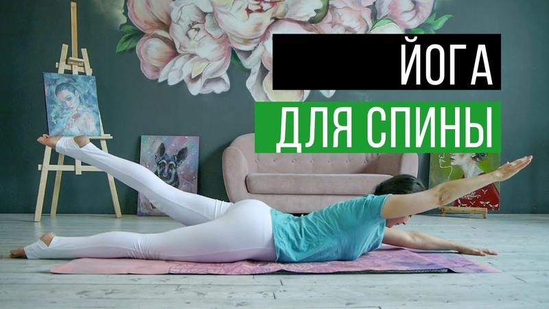Упражнения йоги от грыж и болей в спине Восстанавливаем спину