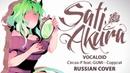 Vocaloid RUS Copycat REMIX Cover by Sati Akura