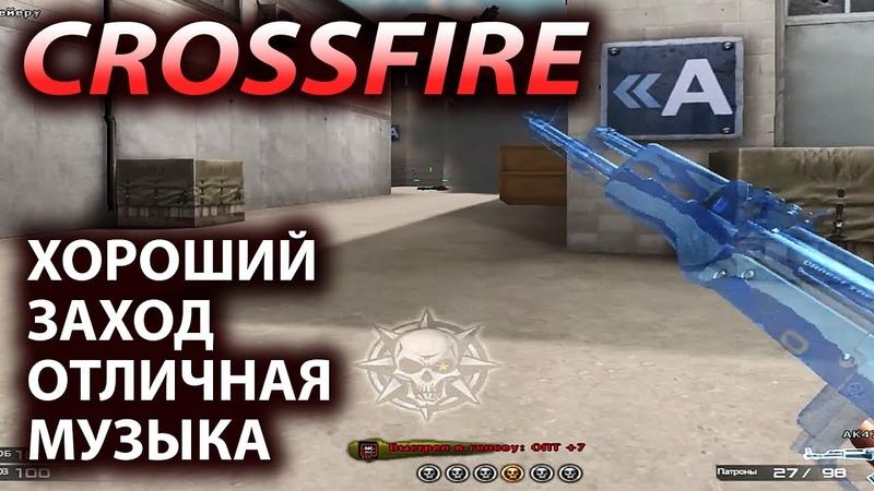 Cross Fire. Нужен хэдшот. (12)