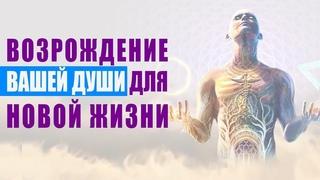 Музыка Исцеления - Возрождение Вашей Души для Новой Жизни | Лечебная Медитативная Музыка