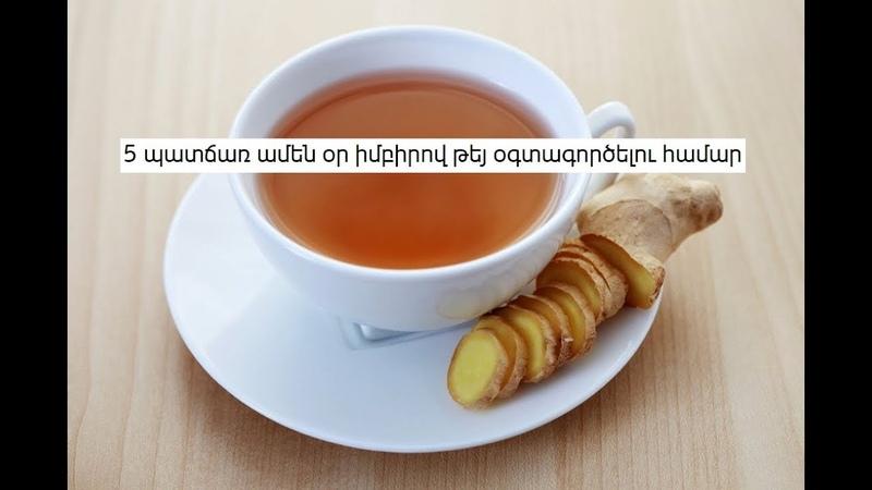 5 պատճառ ամեն օր իմբիրով թեյ օգտագործելու հ