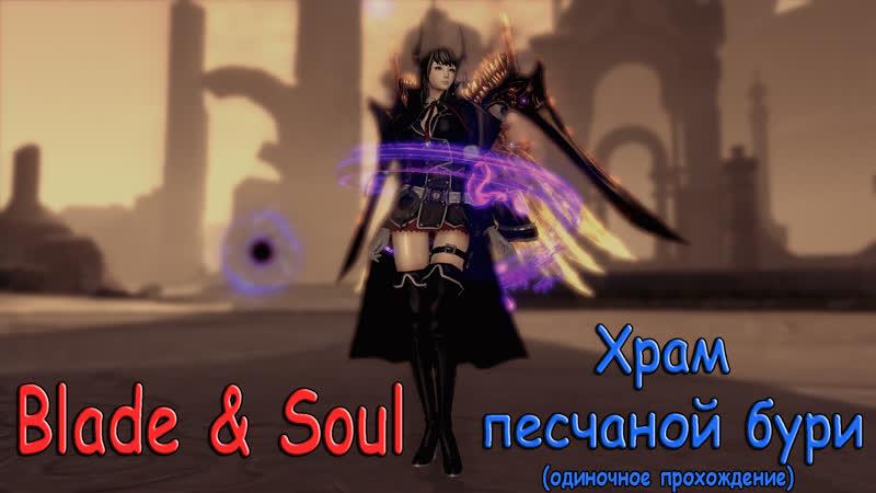 Blade Soul - Храм песчаной бури| Gunner (тьма) - Одиночное прохождение
