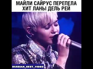 Майли Сайрус классно исполнила хит Лана дель рей