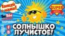 СОЛНЫШКО ЛУЧИСТОЕ - танцуй вместе с Super Party!