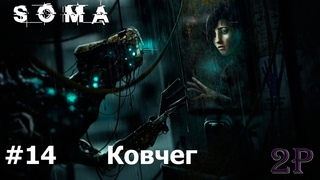 SOMA - Судьба НИУ и Запуск Ковчега