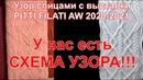 Модный узор спицами с выставки PITTI FILATI 2020 2021 Алена Никифорова Вязание спицами