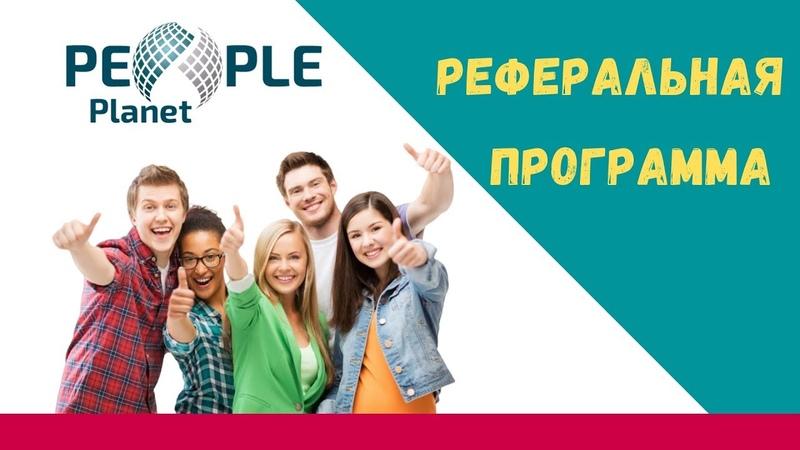 People Planet Как работает реферальная программа