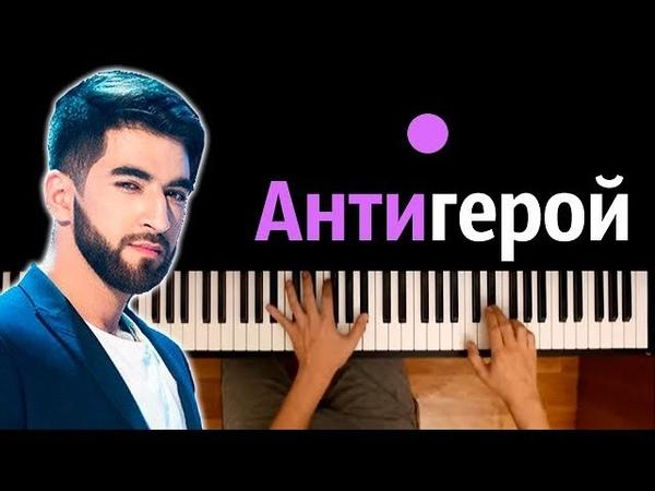 ELMAN Антигерой ● караоке PIANO KARAOKE ● ᴴᴰ НОТЫ MIDI