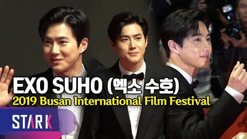 EXO SUHO, Busan International Film Festival (엑소 수호, 부산을 열광시킨 배우 김준면)