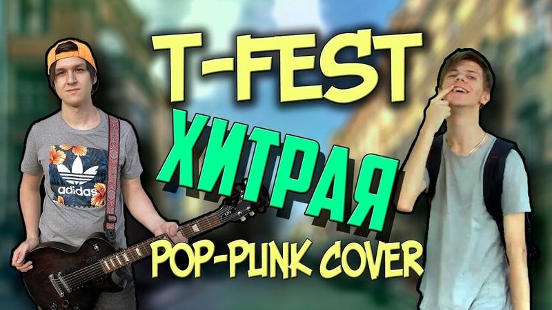 T Fest Хитрая Pop Punk Cover