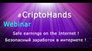 18.10.2019 CriptoHands Webinar/ Безопасный заработок в интернете !
