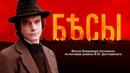 Бесы 2014 Драма детектив экранизация @ Русские сериалы