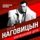 Наговицын Сергей - Мальчик на скрипке