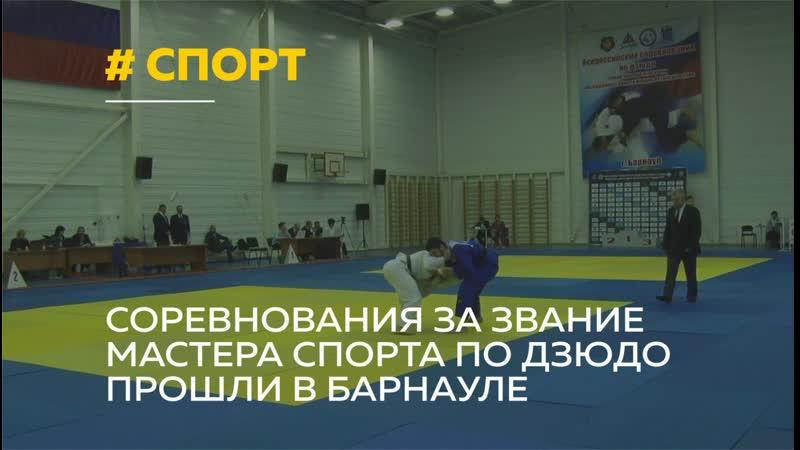 Дзюдоисты со всей России поборолись за звание мастера спорта на турнире в Барнауле