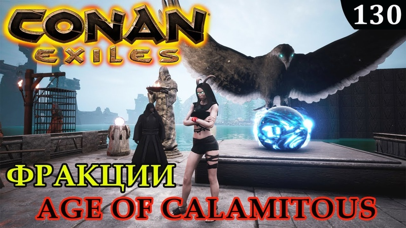 Conan Exiles ФРАКЦИИ Age Of Calamitous