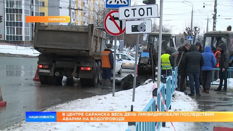 В центре Саранска весь день ликвидировали последствия аварии на водопроводе