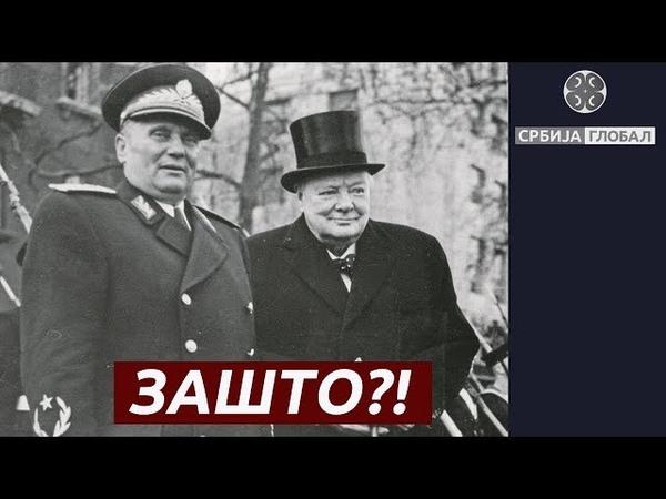 Čerčil i Tito Događaji koji će promeniti istoriju Srbije