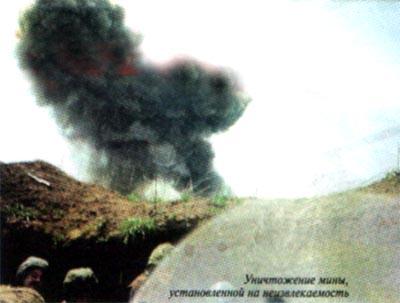 Уничтожение мины, установленной на неизвлекаемость