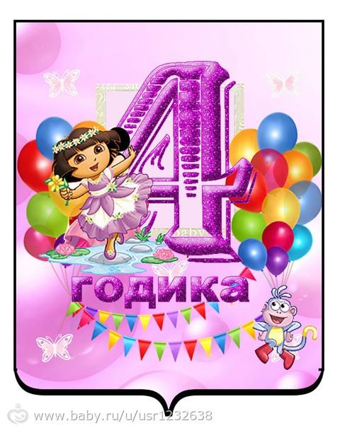 Поздравления дочери с днем рождения 4 года