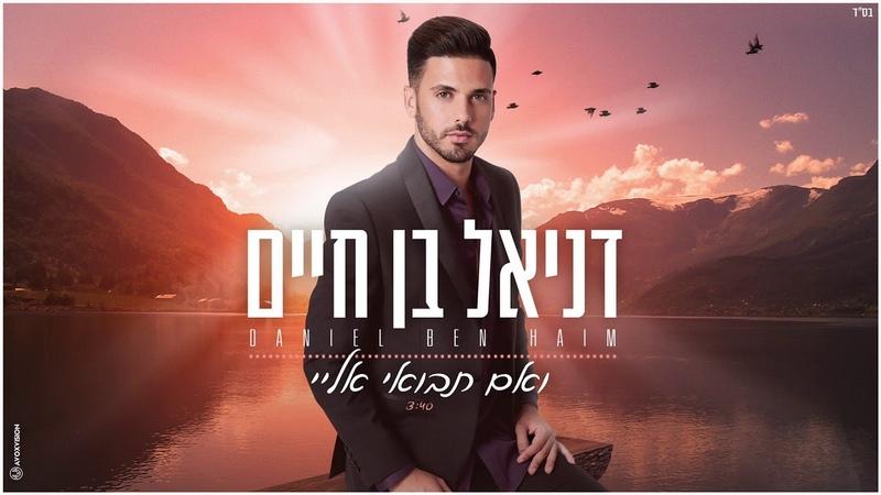 דניאל בן חיים - ואם תבואי אליי (קאבר) Ve'eem Tavo'ee Elay - Daniel Ben Haim