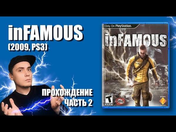 InFAMOUS Дурная репутация (2009, PS3) прохождение на русском. [Часть 2]