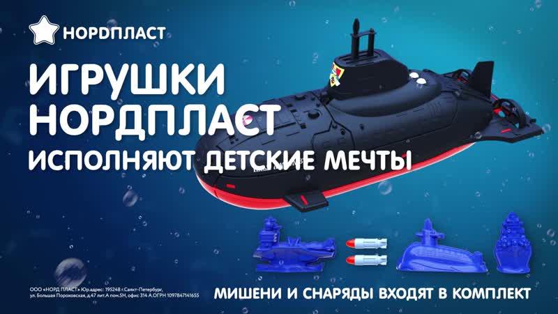 Подводная лодка «Илья Муромец».