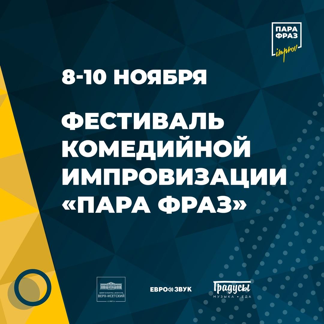 Афиша Екатеринбург Фестиваль импровизации «Пара Фраз»