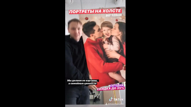 Видео из тик ток с портретом 80 120см для блогера Папы Никича