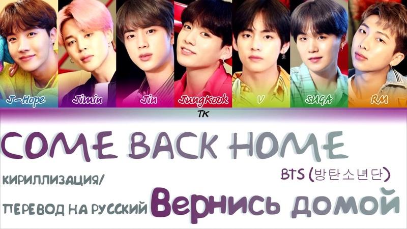 BTS (방탄소년단) - Come Back Home [КИРИЛЛИЗАЦИЯПЕРЕВОД НА РУССКИЙ Color Coded Lyrics]
