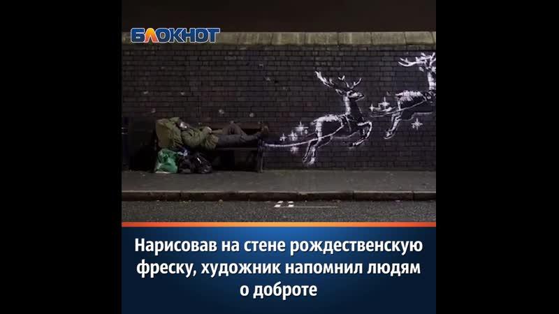 Художник напомнил о доброте