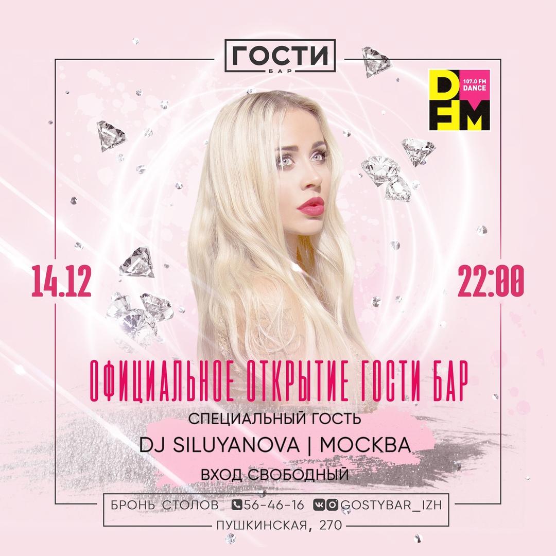 Афиша DJ SILUYANOVA I 14.12 I ГОСТИ БАР