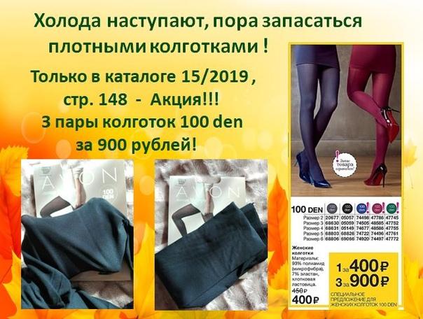 Колготки цветные эйвон 100 ден avon ru продукты