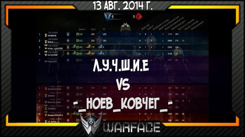 [Warface] КВ - Л.У.Ч.Ш.И.Е vs -_ноев_ковчег_- (Перезалив)