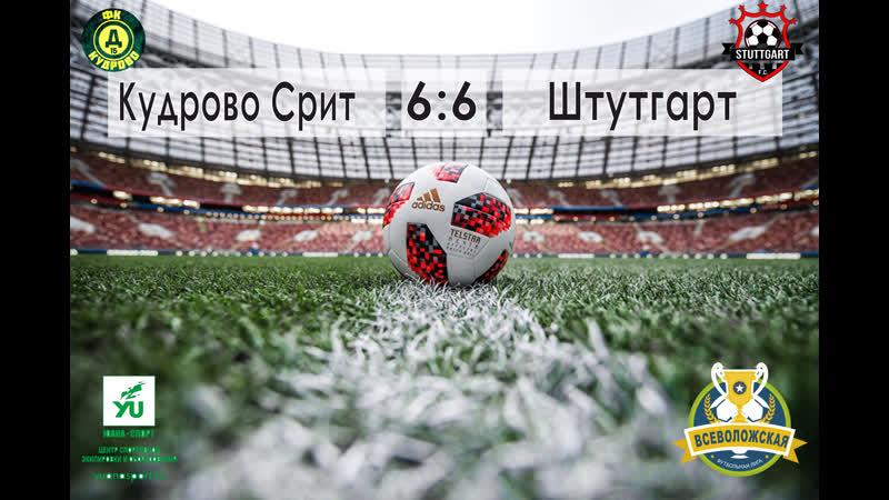 3 тур ВФЛ Первая Лига Кудрово Стрит Штутгарт
