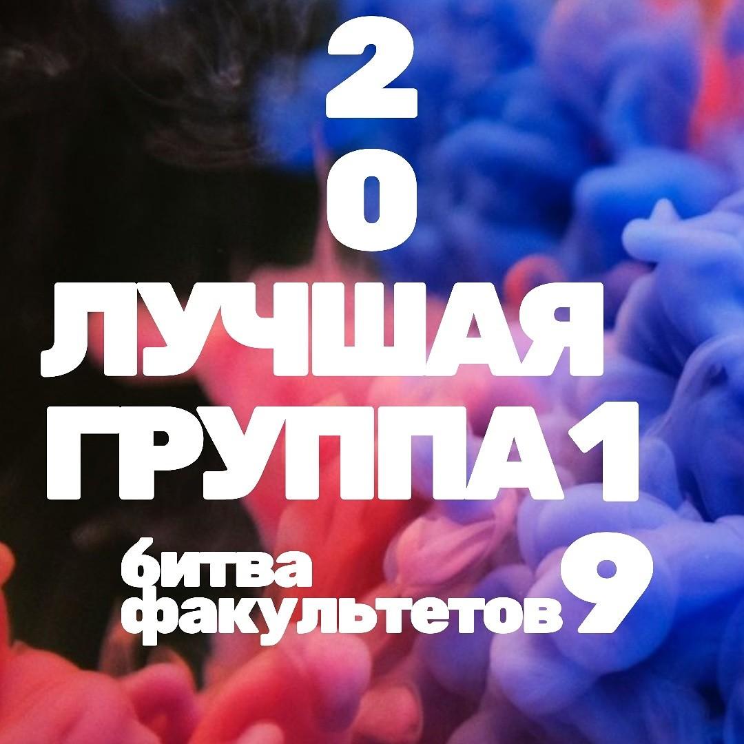 Афиша Новосибирск Лучшая группа СГУПС 2019