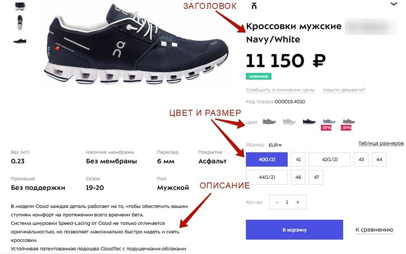 Всё про Google Merchant Center и торговые кампании Google: практическое руководство, изображение №32