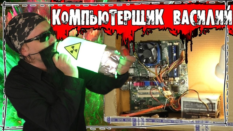 Нарезка лучших приколов с Компьютерщиком Василием