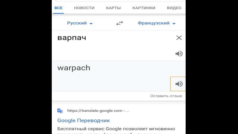 Warpath БАНДА ЮТУБ