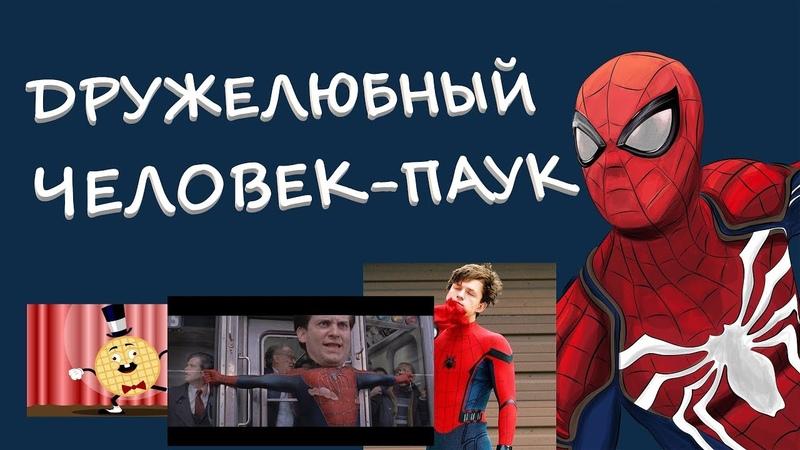 ПОЧТИ СТИРАТЕЛИ! Spider-man, Человек-Паук и ещё один Паучок! СЮРПРИЗЫ Puzzle Palz ЛАСТИКИ.