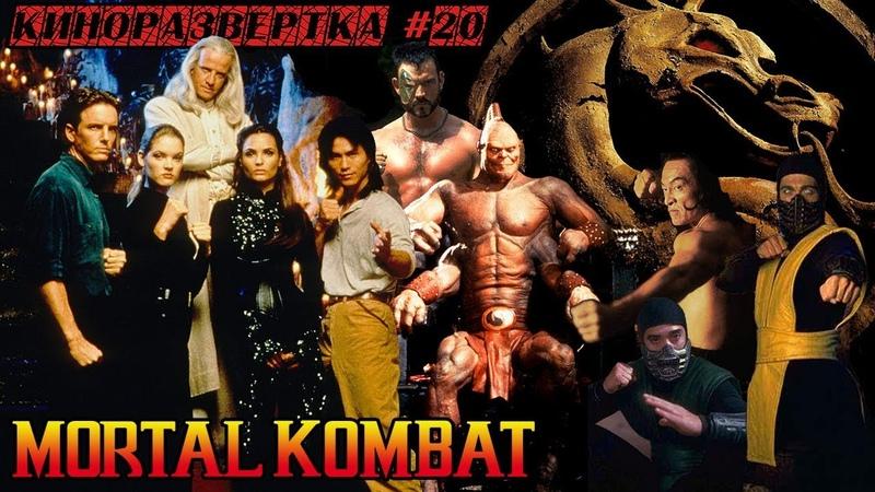 КР20 🎥 Смертельная битва / Mortal Kombat (1995) [История создания] ОБЗОР Актеры Эффекты