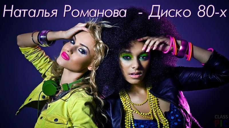 Наталья Романова - Диско 80-х (VHS theme)
