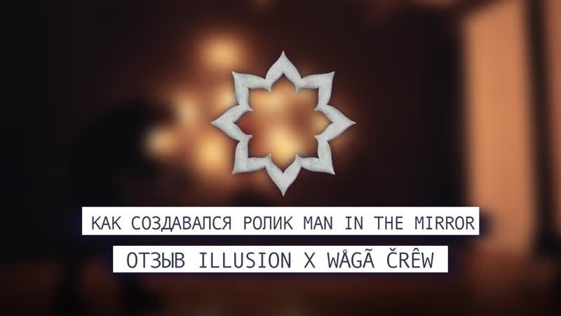 Отзыв Illusion x Wågã Črêw Я получил готовый вариант ролика через 5 часов после съемки By RLP
