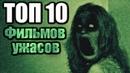 ТОП 10 ФИЛЬМОВ УЖАСОВ ТОП 10 САМЫХ СТРАШНЫХ ФИЛЬМОВ ТОП 10 МИСТИЧЕСКИХ ФИЛЬМОВ УЖАСОВ