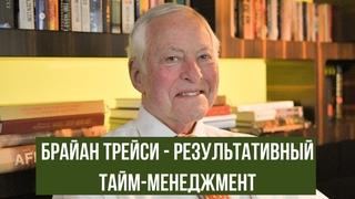 БРАЙАН ТРЕЙСИ - РЕЗУЛЬТАТИВНЫЙ ТАЙМ-МЕНЕДЖМЕНТ (АУДИОКНИГА)   САМОРАЗВИТИЕ, ПРИВЫЧКИ, МОТИВАЦИЯ!