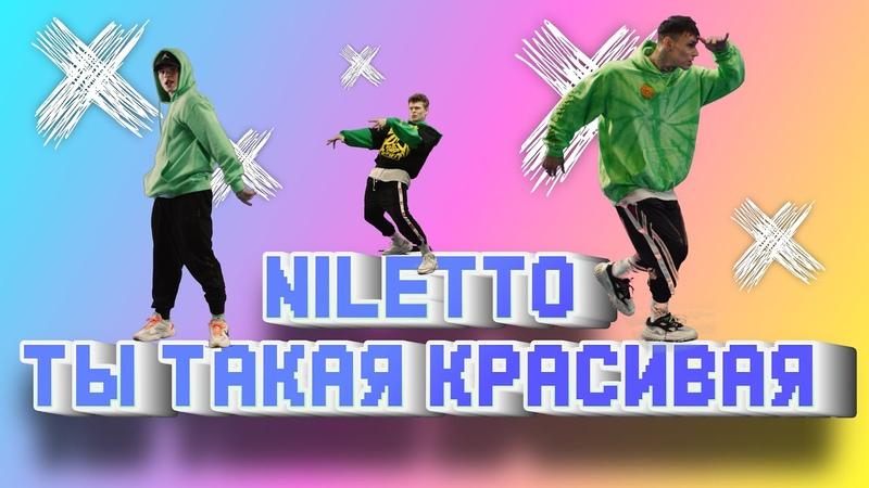 NILETTO Ты такая красивая официальный танец 12