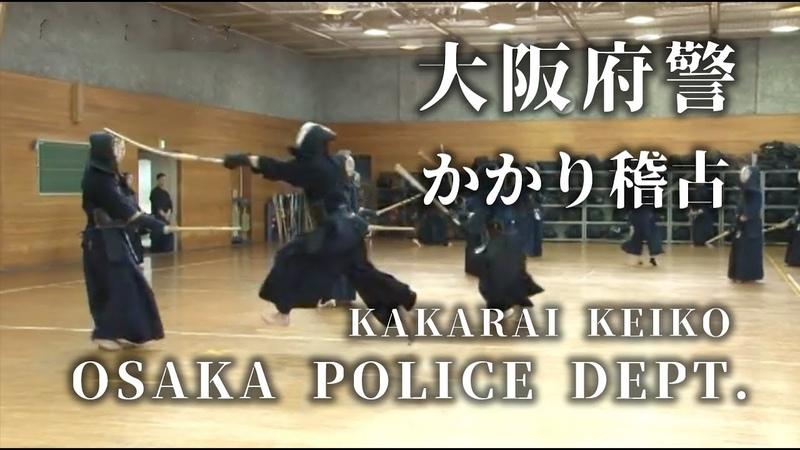 KAKARI GEIKO Osaka Police Dept Kendo Training ⎪ Aug 2013⎪ かかり稽古 大阪府警剣道特練の稽古