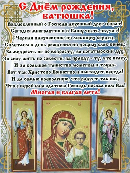 Православные поздравления детей